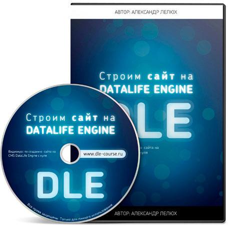 Строим сайт на DATALIFE ENGINE/4401915_dvdbox (458x451, 42Kb)
