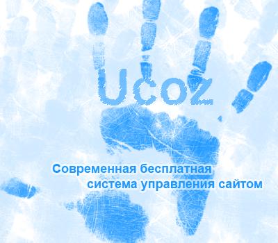 Система управления контентом Ucoz/3320012_sistemaupravleniyacontentomucoz (400x350, 166Kb)