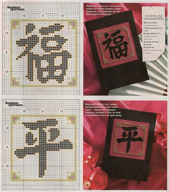 Китайский символы в вышивке