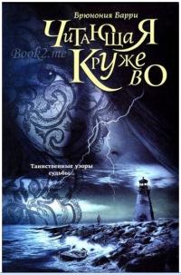 Bryunoniya_Barri__Chitayuschaya_kruzhevo (200x303, 66Kb)