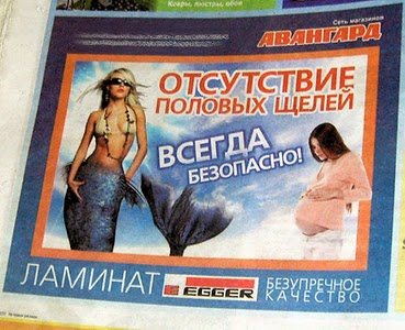 Улыбнуло! )) | прикольная реклама/2822077_Otsytstvie_polovih_shelei_vsegda_bezopasno (369x300, 45Kb)