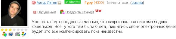Что случилось с Яндексом (585x131, 35Kb)
