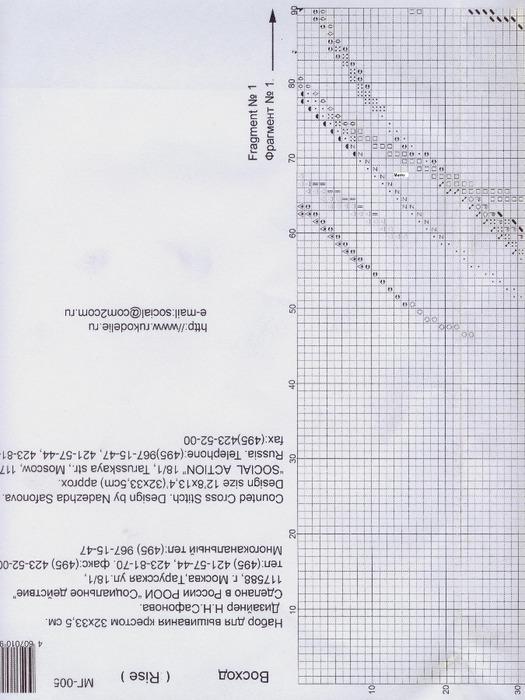 Схема 1 (525x700, 122Kb)