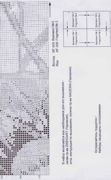 Схема 4 (432x700, 115Kb)
