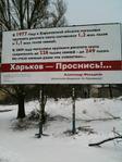 Превью свинство в Харькове (525x700, 145Kb)