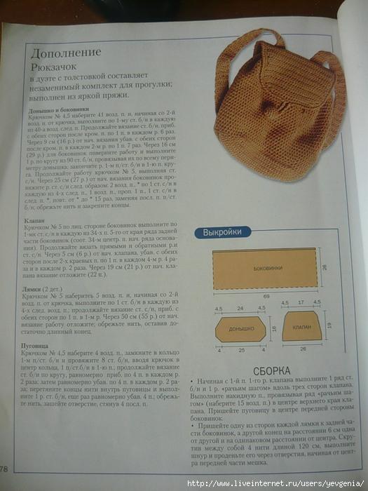 Часть 99. обозначение японских схем.  Рюкзак крючком. как сделать край нерегулярной сетки.  Часть 100. туника.