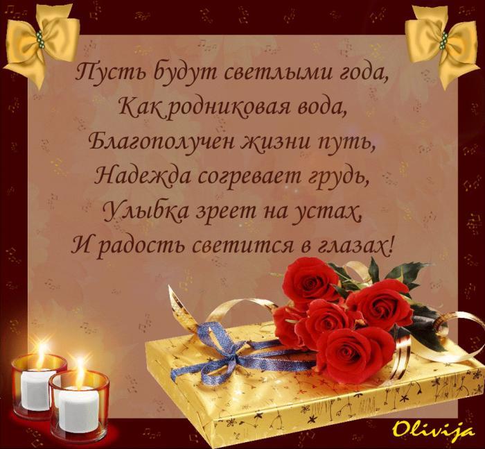 Поздравления любимой с днем рождения в прозе 24