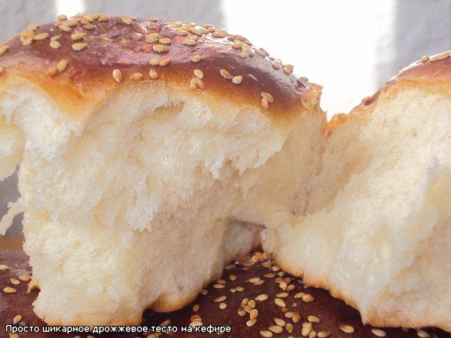Как из кефира сделать тесто на пирог - Njkmznnb.ru