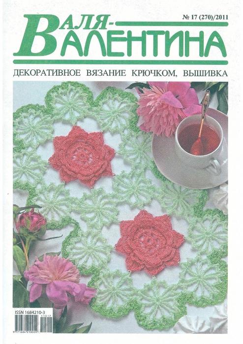 Книжка, которую Вы искали по запросу схемы вязания валя валентина наверняка, находится ниже в списке книг, которые...