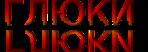 Превью надпись3ГЛЮКИ (634x223, 60Kb)