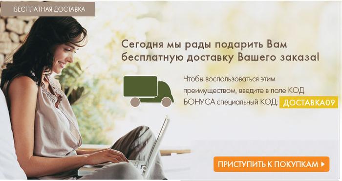 Новые коды бонусов ИВ РОШЕ для.