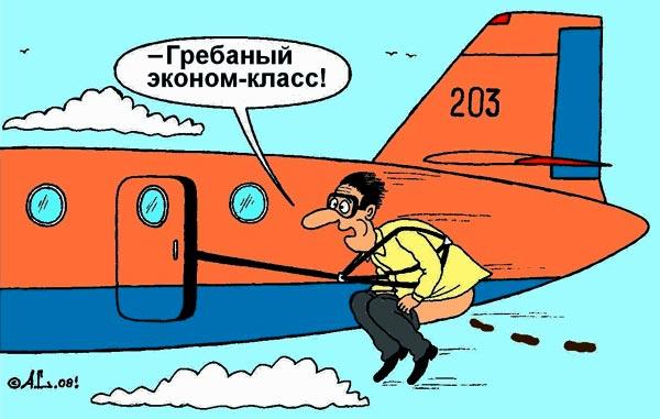 Aleksandr_Salamatin_-_Ekonom-klass (600x381, 43Kb)