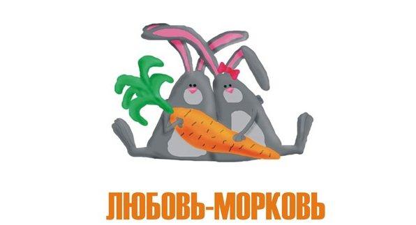 любовь и морковь сайт знакомств моя страница