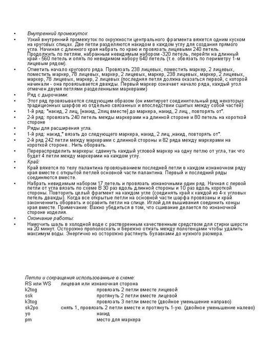 палантин112(сх3) (525x700, 92Kb)