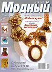 Превью Модный-журнал-2011-06_1 (400x550, 74Kb)