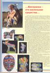Превью Модный-журнал-2011-06_4 (483x700, 357Kb)