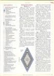 Превью Модный-журнал-2011-06_13 (496x700, 287Kb)