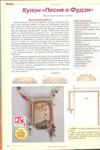 Превью Модный-журнал-2011-06_26 (470x700, 251Kb)
