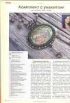 Превью Модный-журнал-2011-06_28 (476x700, 302Kb)