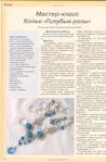 Превью Модный-журнал-2011-06_32 (461x700, 299Kb)