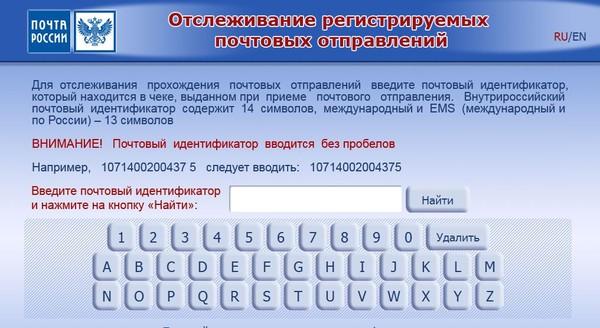 Программа Для Почтовых Отправлений