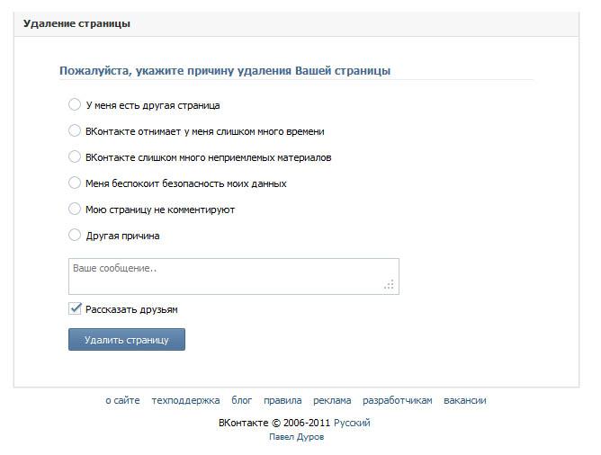 Как удалить страницу в контакте навсегда вконтакте теперь можно полностью у