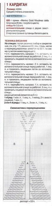 кол1 (177x700, 47Kb)
