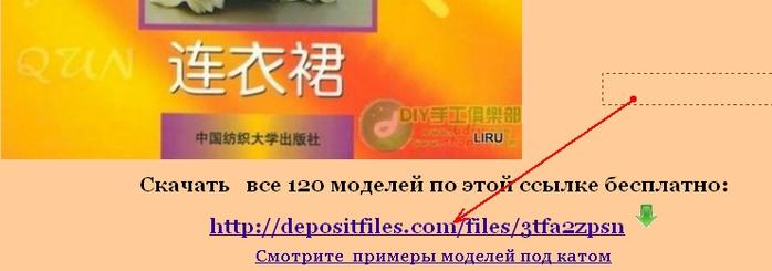 для депозита (700x245, 91Kb)