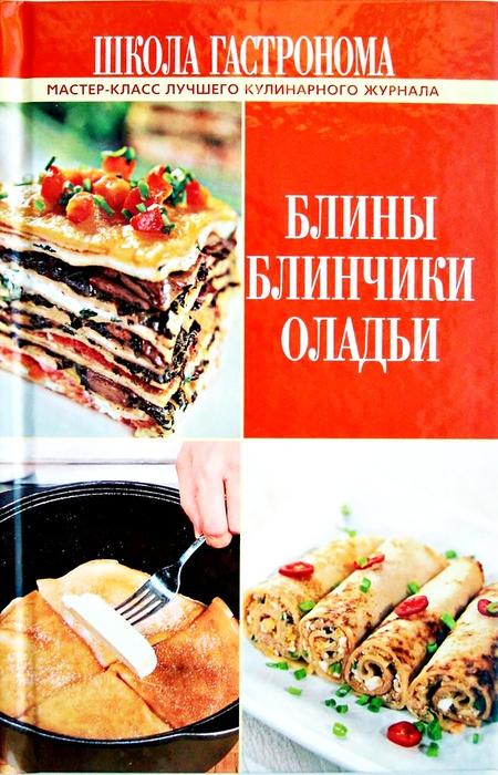 Лазарев И., Радина Т., - Блины. Блинчики. Оладьи (Школа Гастронома) - 2010_1 (450x700, 162Kb)