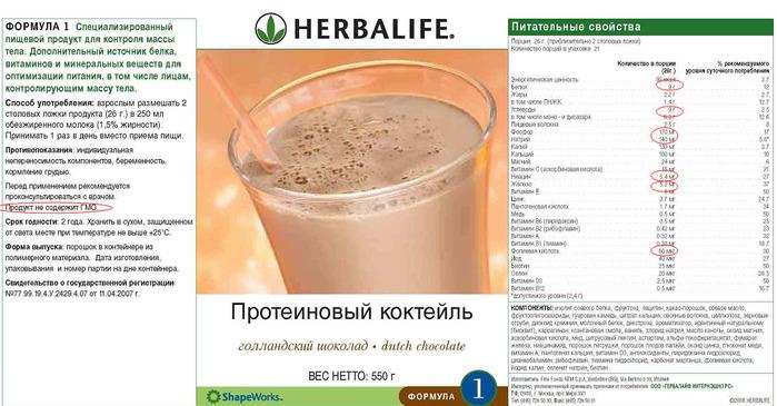 Этот протеиновый коктейль компании Гербалайф является полноценным продуктом-заменителем пищи.