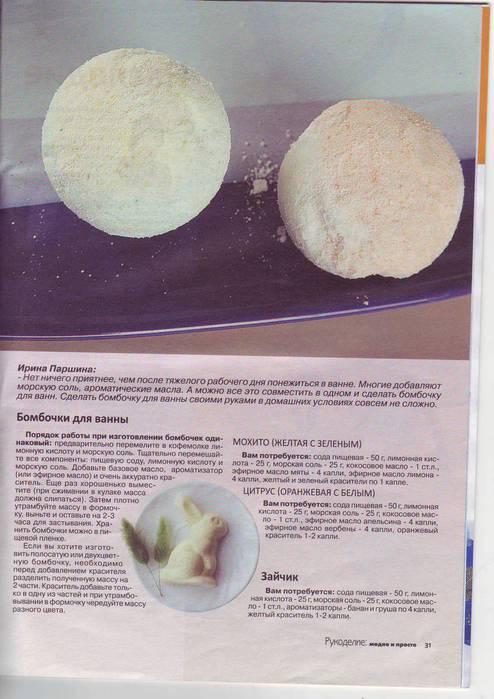 Как своими руками сделать бомбочку для ванны в домашних условиях рецепт