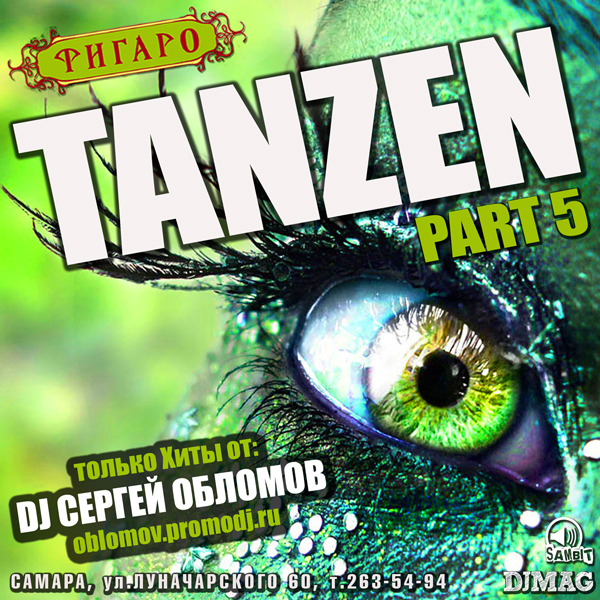 TANZEN part 5 @ Таверна Фигаро (27 августа) (600x600, 406Kb)