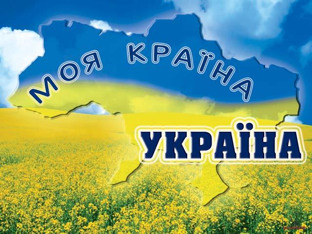 63114926_Ukraina (640x480, 63Kb)