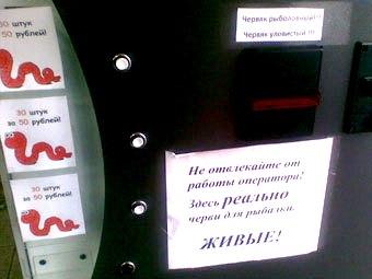 Автомат для червей (340x255, 18Kb)