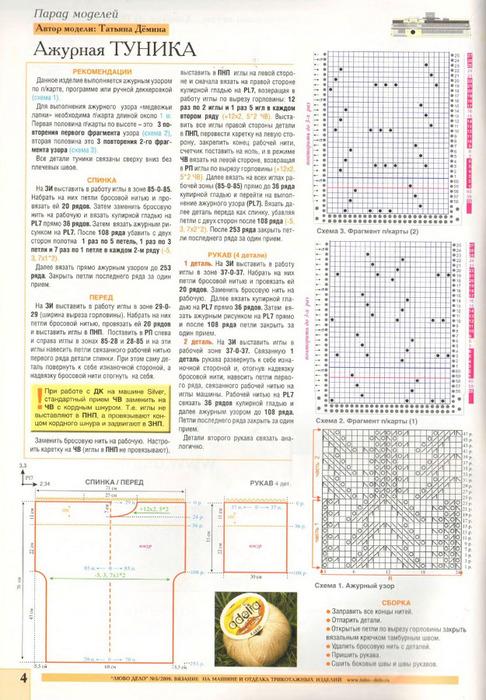 ld95_4 (486x700, 152Kb)