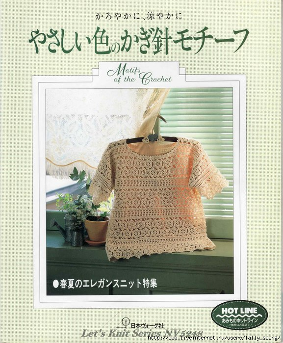 Let%2527s%2520Knit%2520Series%2520NV5248 (577x700, 304Kb)