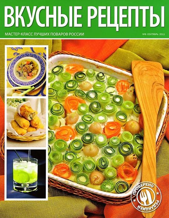 Вкусные рецепты № 8 2011_1 (543x700, 229Kb)