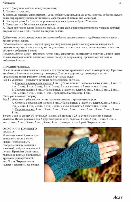 Схемы вязания для митенок спицами схема 86