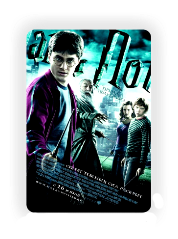 3996605_Harry_Potter_and_the_HalfBlood_Prince (364x487, 192Kb)