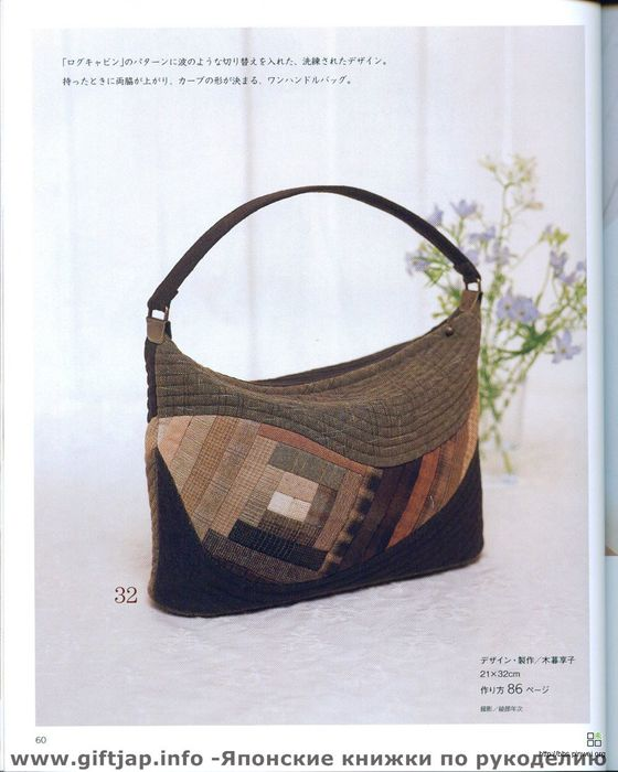 Сумки из японских журналов