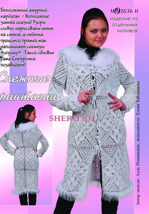 3863677_kardigan_snegyrochka (489x700, 288Kb)