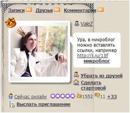 Диктатура онлайн   техработы на Liveinternet