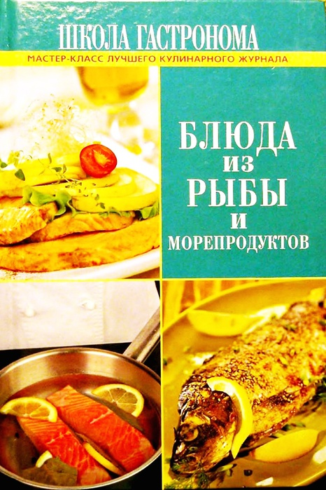 Блюда из рыбы и морепродуктов_1 (466x700, 157Kb)