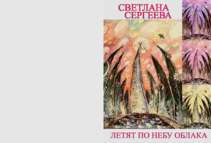 2311739_cover_prosm__kopiya (700x475, 26Kb)