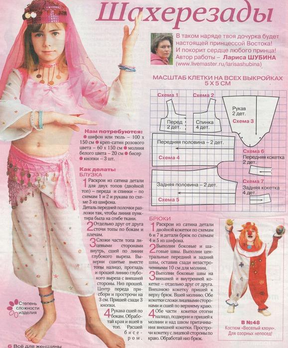Восточные костюмы для девочек своими руками выкройки