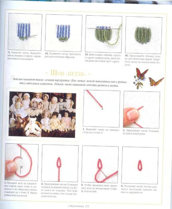 Вышивка шерстяной нитью