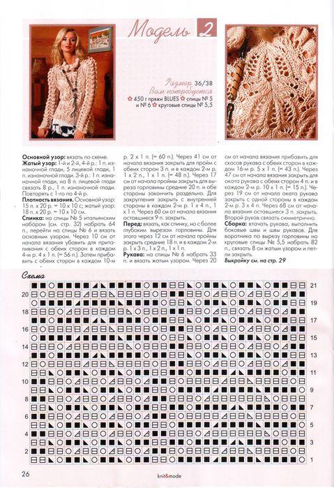 Бежевый пуловер с узором (медвежьи лапки)1(1) (479x700, 106Kb)