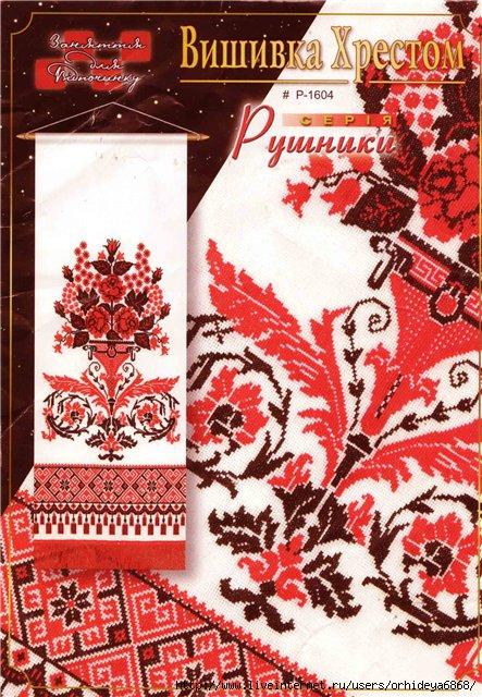 Схема свадебного рушника.  Орнамент характерен для центральных областей.