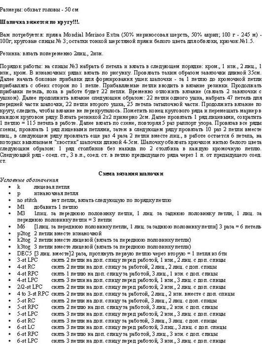 3863677_Belaya_shapochka (532x700, 121Kb)