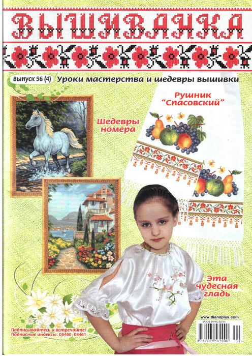 Название: Вышиванка Год / месяц: 2009Номер: 56(4)Формат: JPEGРазмер: 64.8 mb Журнал по вышивке крестом.